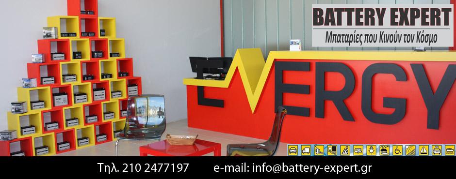 battery-expert | μπαταριες αυτοκινητων, μπαταριες μοτο,μπαταριες φορτηφων, μπαταριες βαθιας εκφορτισης